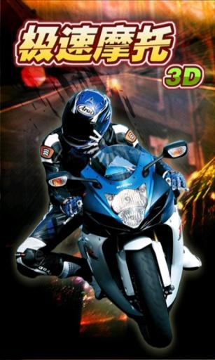3d急速摩托