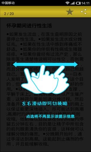 玩生活App 中医偏方大典免費 APP試玩