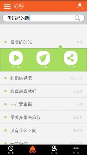 玩免費工具APP|下載天铃铃(电信版) app不用錢|硬是要APP