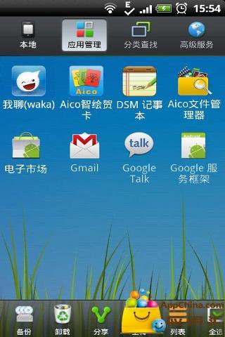 Aico文件管理器(极速文件浏览器))截图1