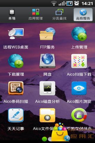 Aico文件管理器(极速文件浏览器))截图4