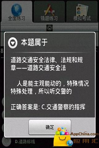 玩書籍App|驾驶点点通免費|APP試玩