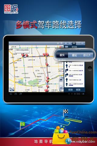 图吧地图(pad专用)截图2