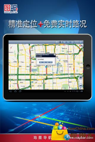 图吧地图(pad专用)截图3