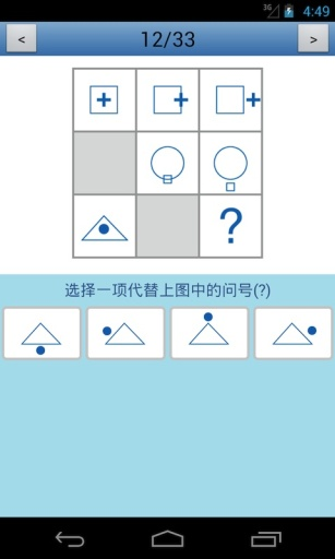 国际标准智商测试 益智 App-癮科技App