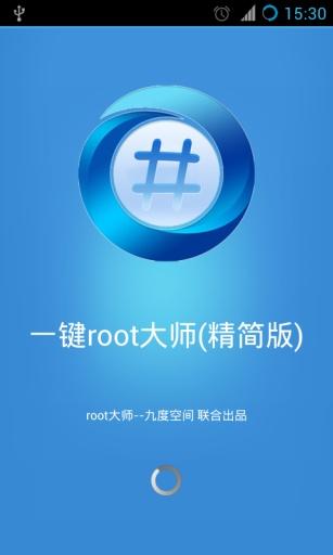 一键root大师(精简版)