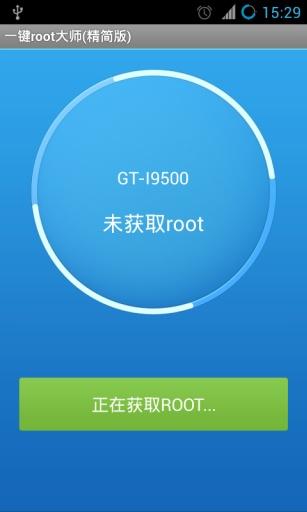 一键root大师(精简版)截图1