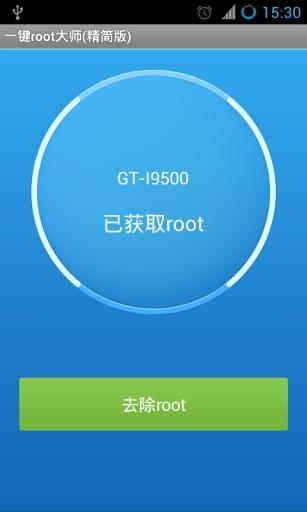 一键root大师(精简版)截图4