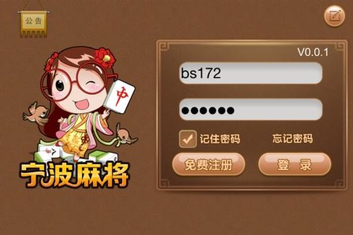 【免費棋類遊戲App】宁波麻将-APP點子