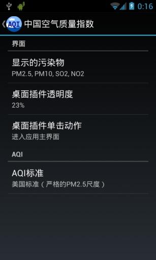 中国空气质量指数截图3