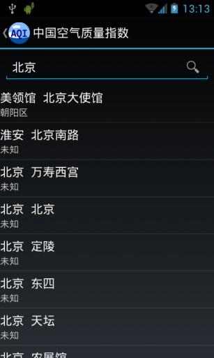 中国空气质量指数截图4