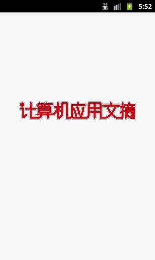 免費下載書籍APP|计算机应用文摘 app開箱文|APP開箱王