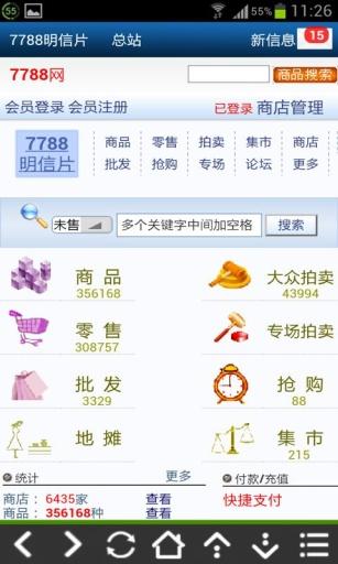 台灣電視台列表 - 全球媒體研究室 - Wikia