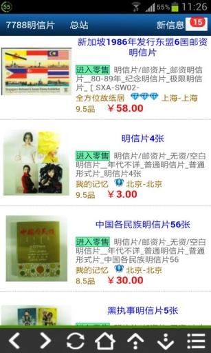 7788明信片 購物 App-癮科技App