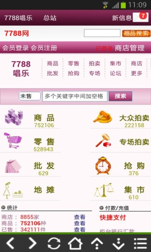 【免費購物App】7788唱乐-APP點子