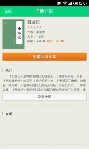 《三國演義》目錄 - 熾天使書城 - 網上書城, 言情小說, 武俠小說
