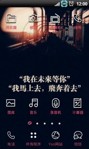 YOO主题-文字治愈4