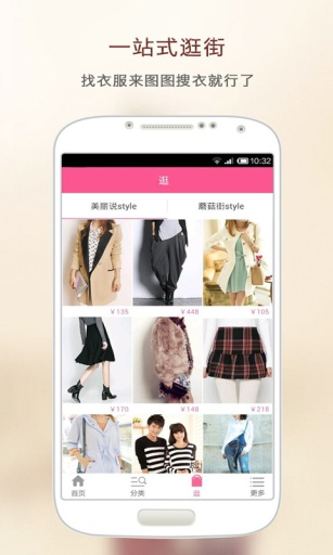 图图搜衣-拍照搜衣服,美丽说蘑菇街淘宝天猫女装同款相似款,移动端的穿衣助手购物助手截图3
