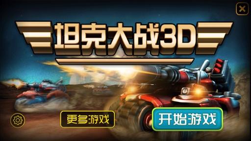 坦克大战3D截图0