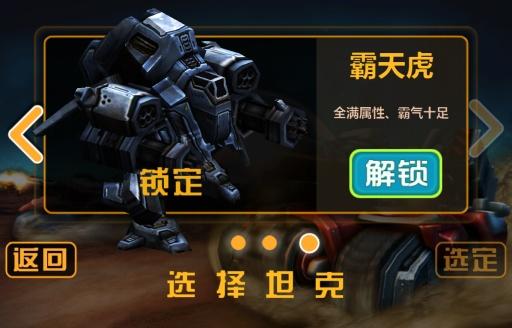 坦克大战3D截图4