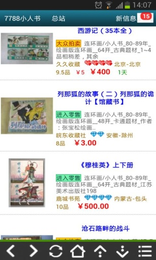 【免費購物App】7788小人书-APP點子
