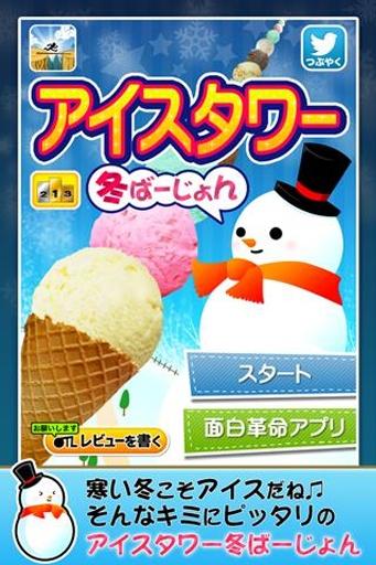 叠冰淇淋|不限時間玩益智App-APP試玩 - 傳說中的挨踢部門