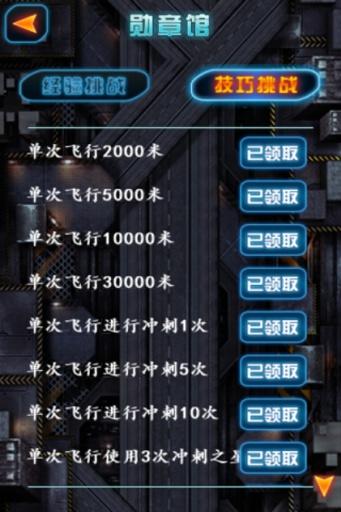 雷电战机截图3