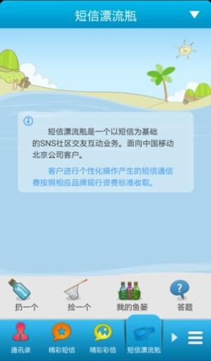 【免費通訊App】短信伴侣-APP點子