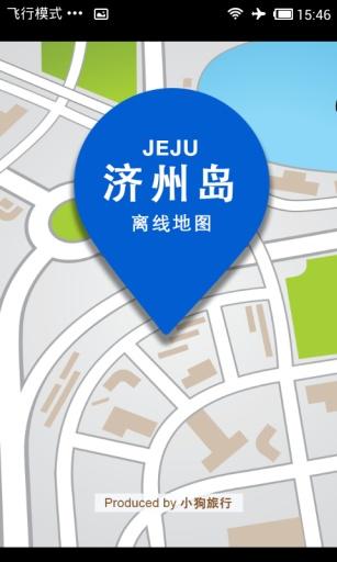 济州岛离线地图