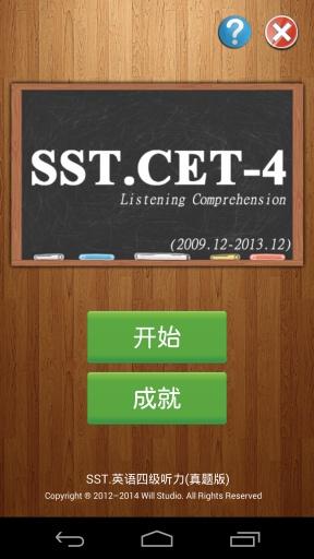 SST.英语四级听力(真题版)截图1