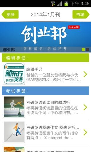 玩免費書籍APP|下載新东方英语 app不用錢|硬是要APP