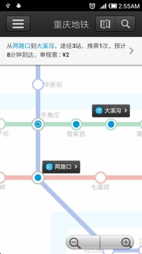 玩免費生活APP|下載重庆地铁 app不用錢|硬是要APP