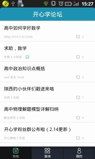 【免費社交App】开心学论坛-APP點子
