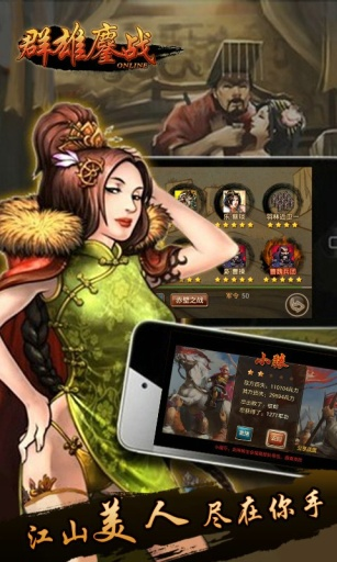 群雄鏖战 網游RPG App-愛順發玩APP