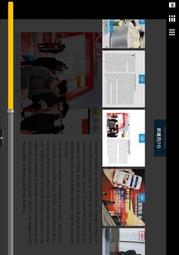 玩免費新聞APP|下載China en Español app不用錢|硬是要APP