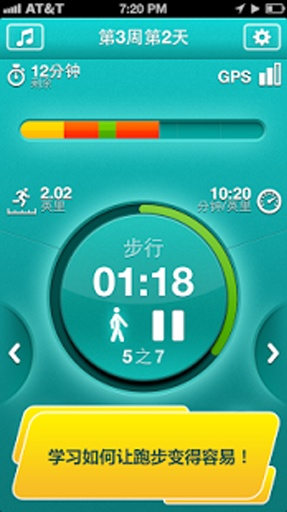 3公里跑步训练!