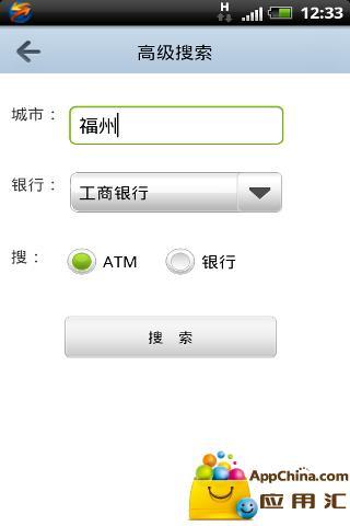 ATM位置通截图3