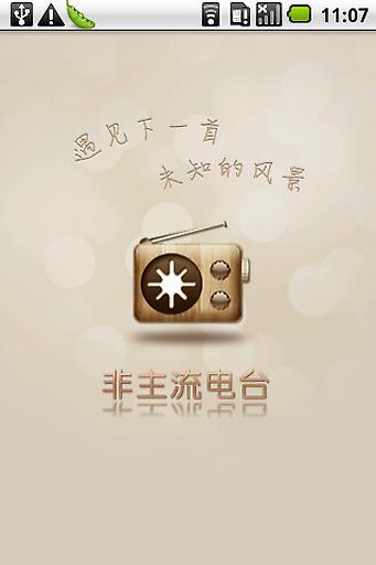 【免費媒體與影片App】非主流电台-APP點子