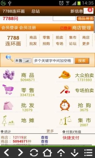 7788连环画