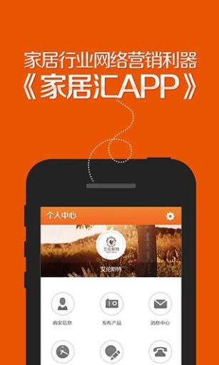 玩免費生活APP 下載家居汇 app不用錢 硬是要APP