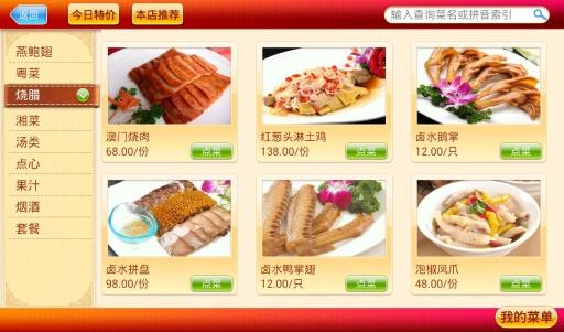 食客行平板点餐