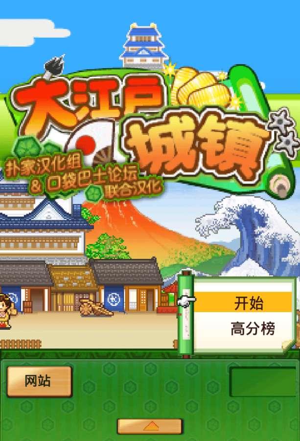 大江户之城 汉化版