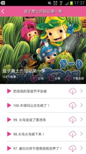 【免費媒體與影片App】呼呼收音机-APP點子