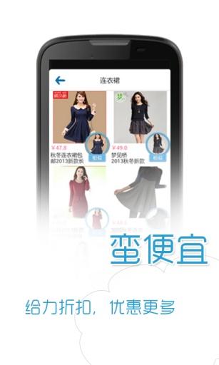 蛮便宜 生活 App-愛順發玩APP