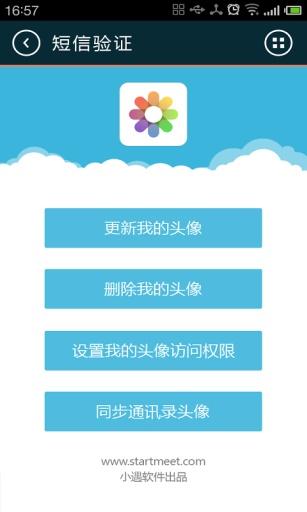 通讯录头像下载_通讯录头像安卓版下载