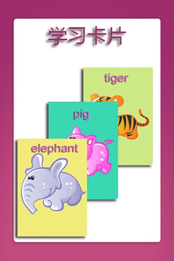儿童英语卡片