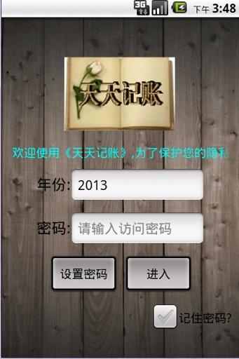 記帳CWMoney 2.0【標準版】理財筆記記帳APP - Google Play ...