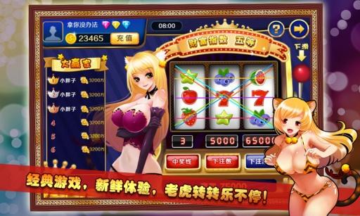天天水果机下载_安卓(android)益智游戏游戏下载图片