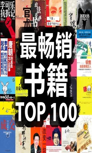 最畅销书籍TOP100