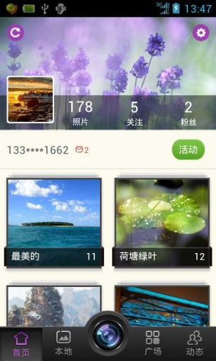 茄子 攝影 App-愛順發玩APP